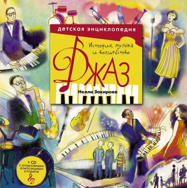 dzhaz-detskaya-enciklopediya